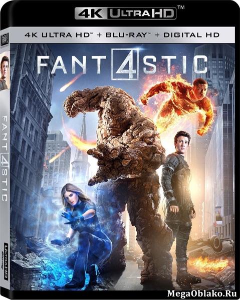 Фантастическая четверка / Fantastic Four (2015) | UltraHD 4K 2160p