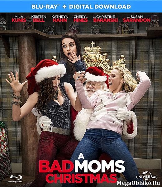 Очень плохие мамочки 2 / A Bad Moms Christmas (2017/BDRip/HDRip)