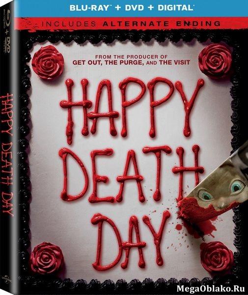 Счастливого дня смерти / Happy Death Day (2017/BDRip/HDRip)