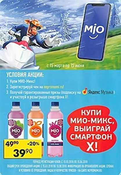 Акция  напитка Мио 2018 на nepromumi.ru