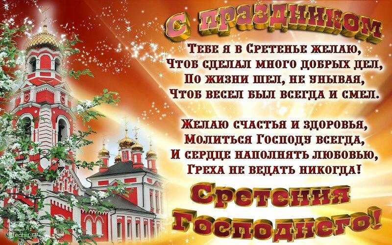 Приглашения, поздравления со сретением открытки