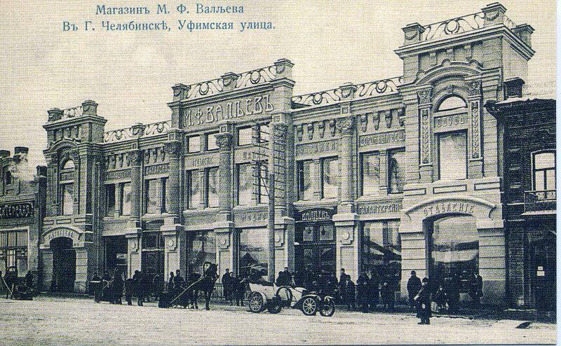 Магазин Валеева