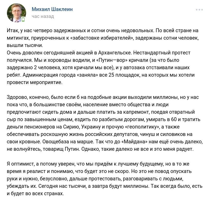 Забастовка Навального 28.01.2018 - 06