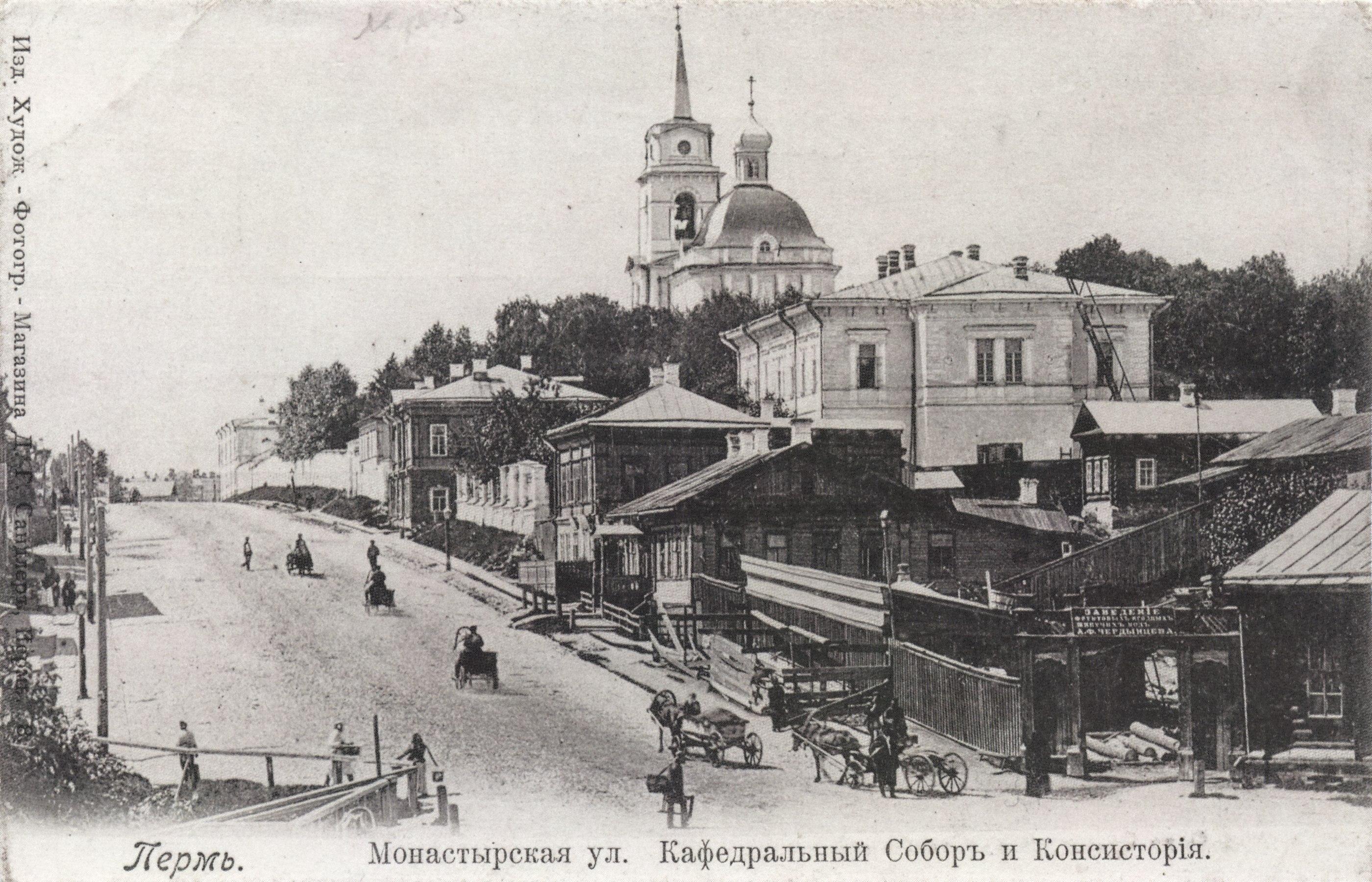 Кафедральный собор и Консистория