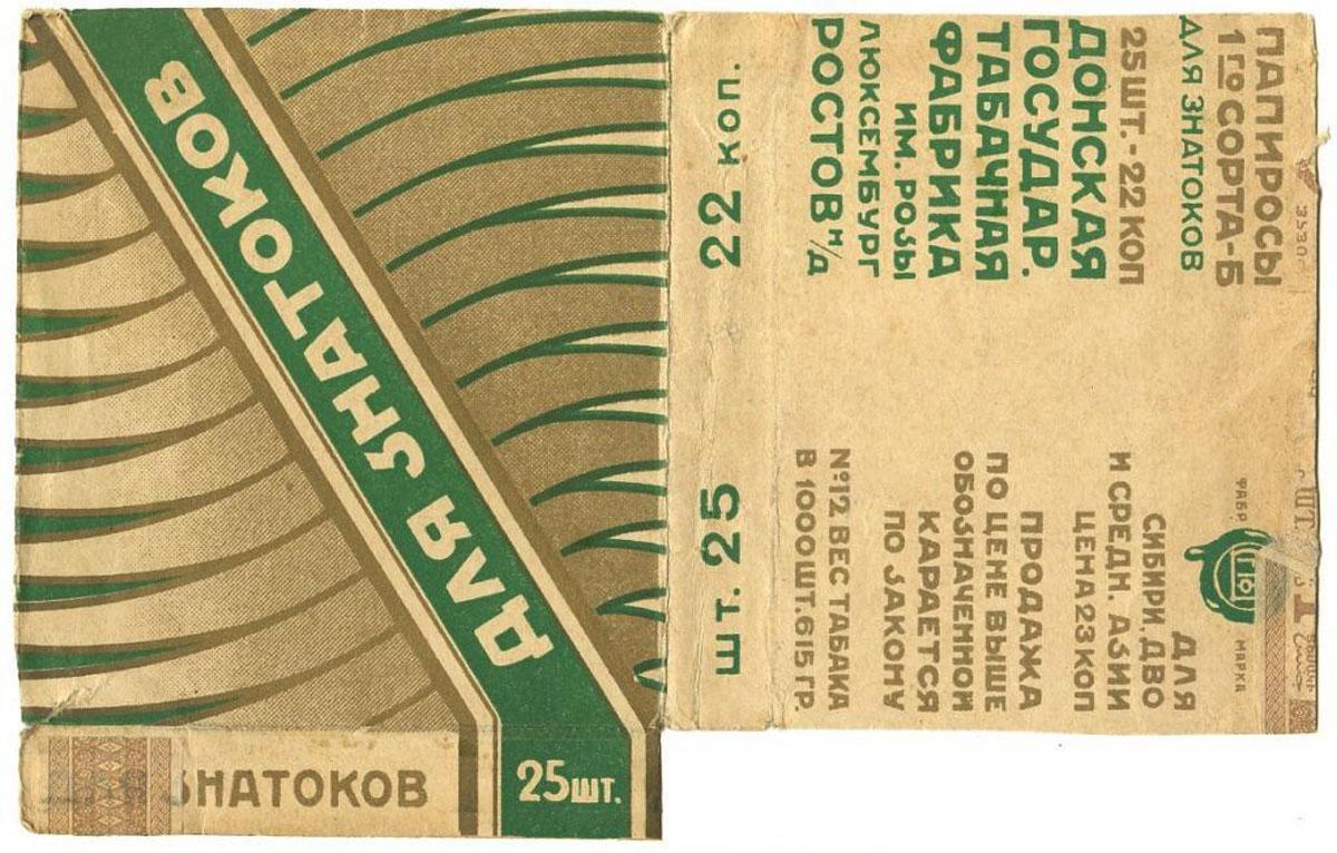 Папиросы Для Знатоков