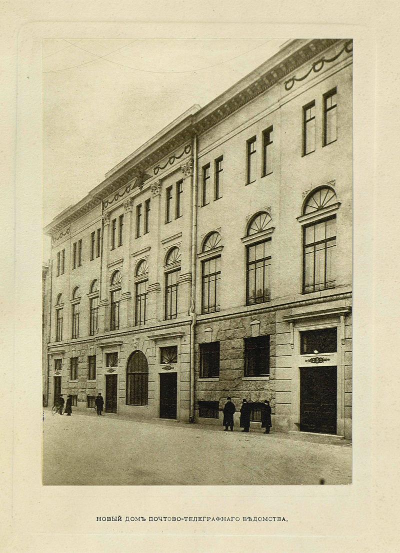 Новый дом Почтово-телеграфного ведомства