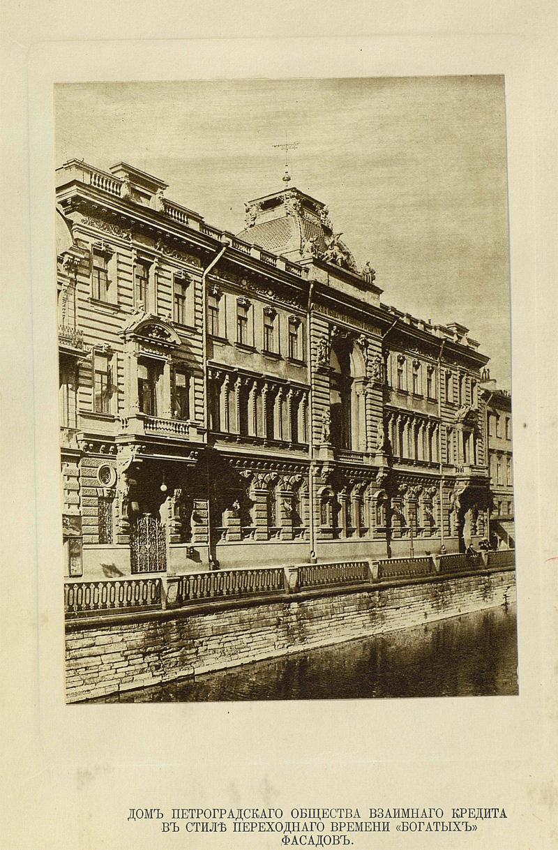 Дом петроградского Общества взаимного кредита