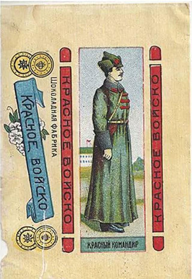 Ленинград. Фаб. Им. Н.К.Крупской. Шоколад. Красное войско. Красный командир
