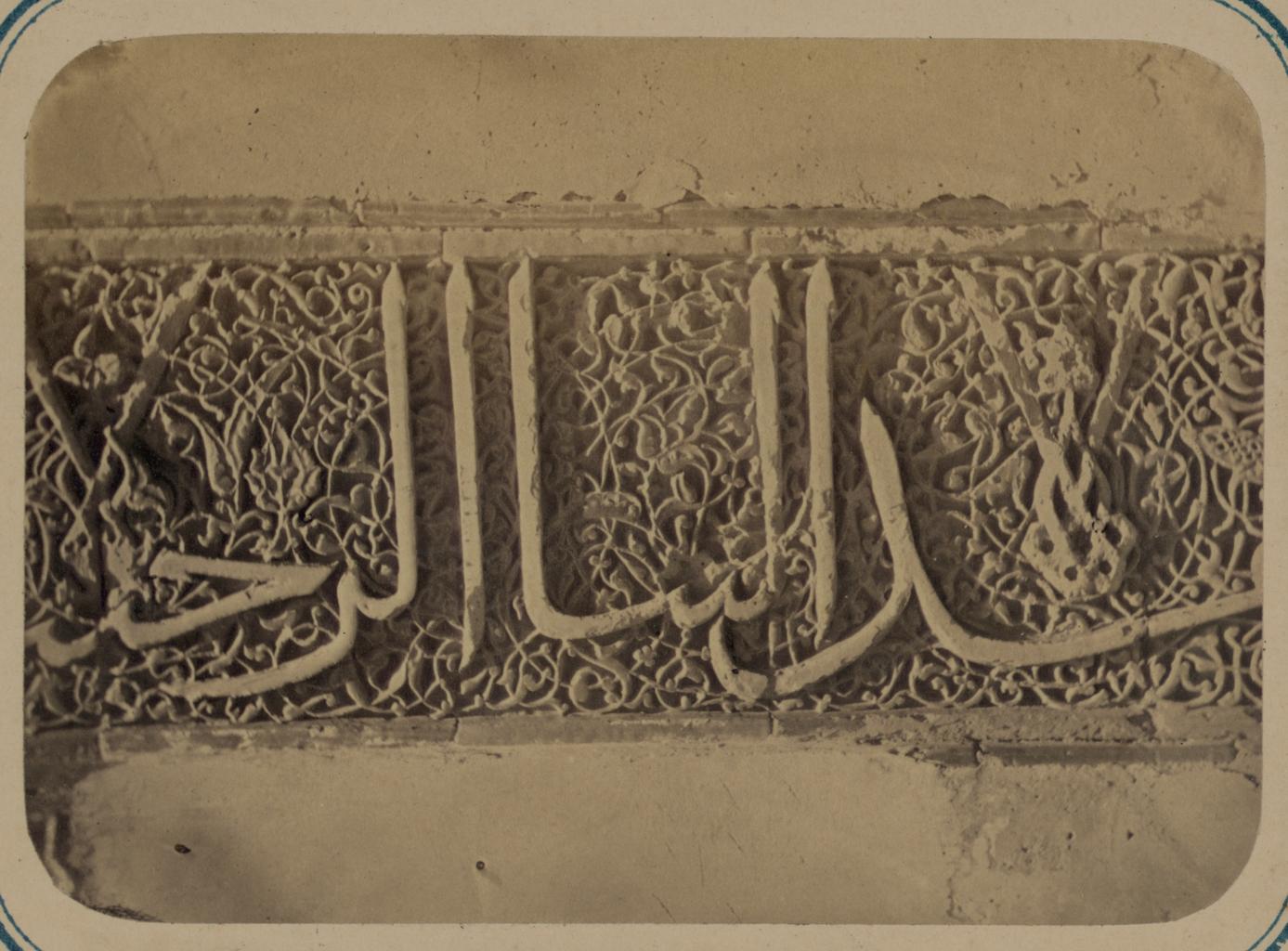 Мавзолей Ша-Арап. Часть надписи на фасаде