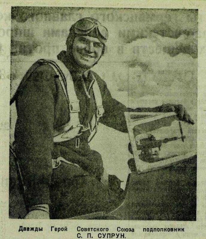 Дважды Герой Советского Союза подполковник С.П.СУПРУН