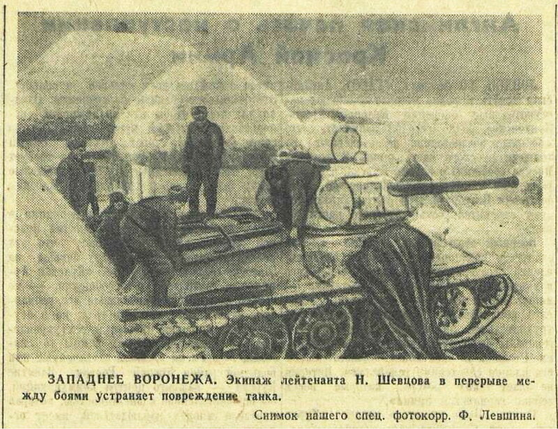 «Красная звезда», 11 февраля 1943 года