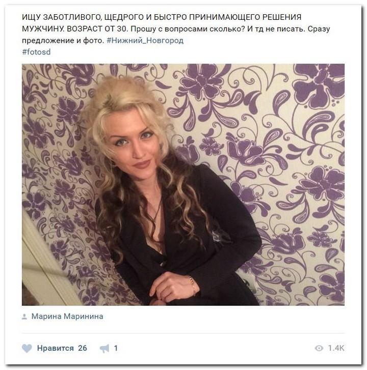 состоятельные обеспеченные женщины ищут мужчину москва проектов бревенчатых