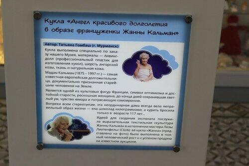 Домик Ангелов
