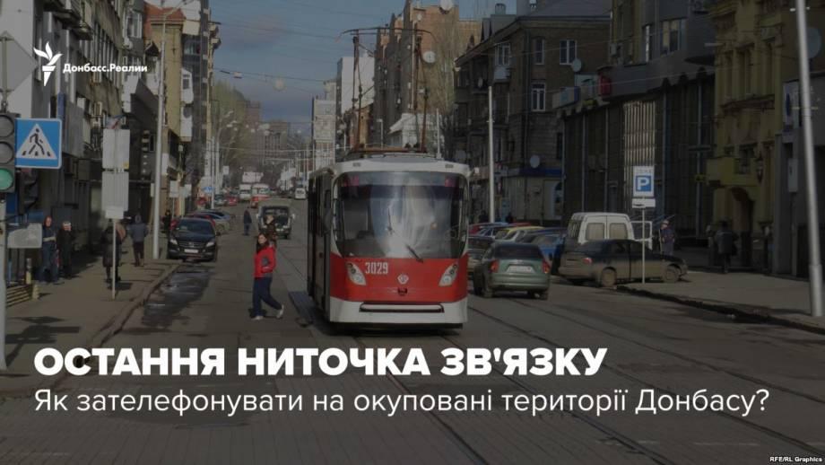 Последняя ниточка связи: как позвонить на оккупированные территории Донбасса?