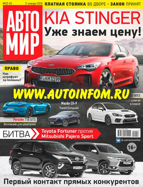 Журнал Автомир №2-3 (январь 2018)
