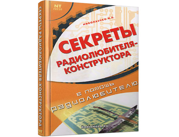 Николаенко М.Н. Секреты радиолюбителя-конструктора