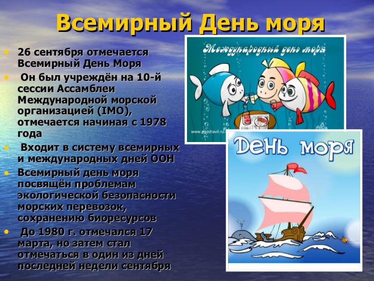 25 сентября Всемирный день моря. Поздравляем вас