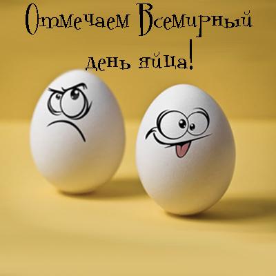 Всемирный день яйца. Недовольное и веселое яйца