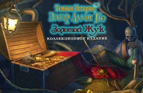 Темные истории 4: Эдгар Аллан По. Золотой жук. Коллекционное издание | Dark Tales 4: Edgar Allan Poe's The Gold Bug CE (Rus)