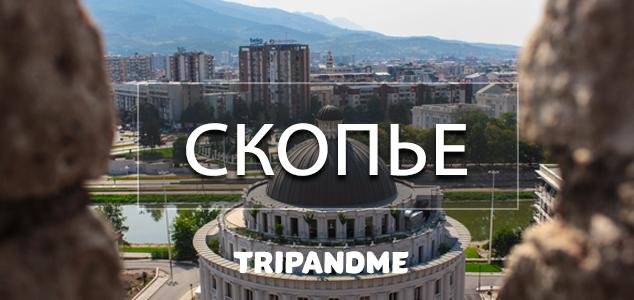 Поездка в Македонию