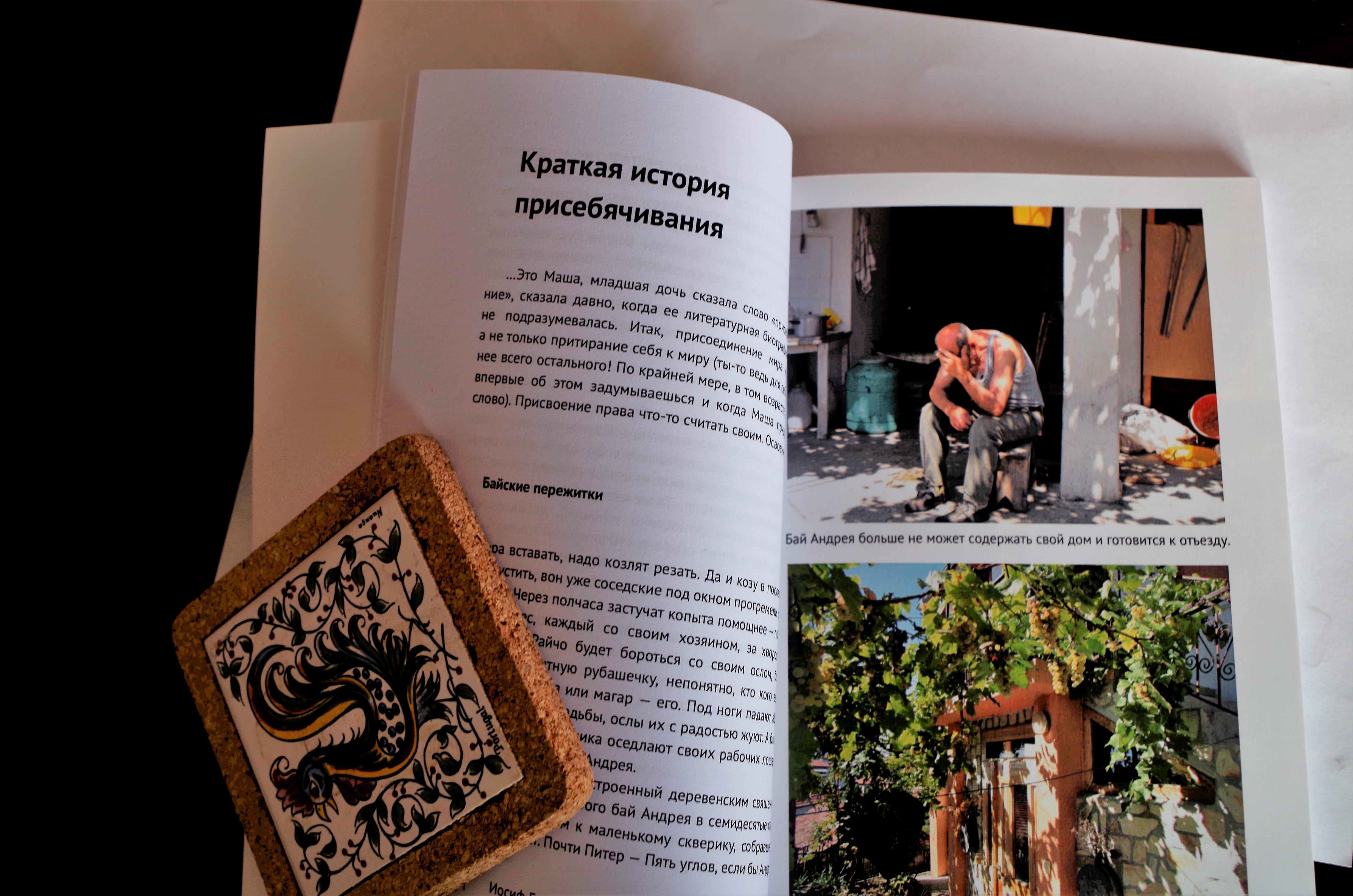 Книжка с картинками