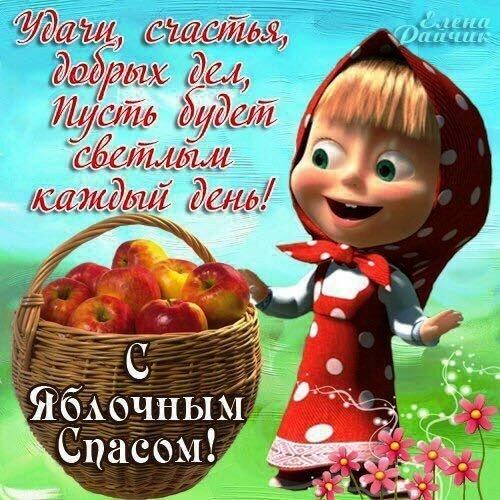 Поздравления картинки с яблочным спасом