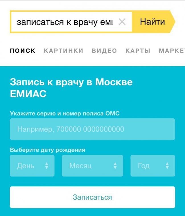 Чуть-чуть грустная возможность, нокуда ужбез нее— если жить вМоскве, томожно записаться