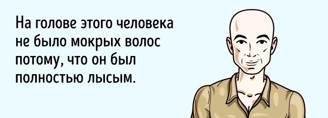 © Depositphotos      Загадка налогику