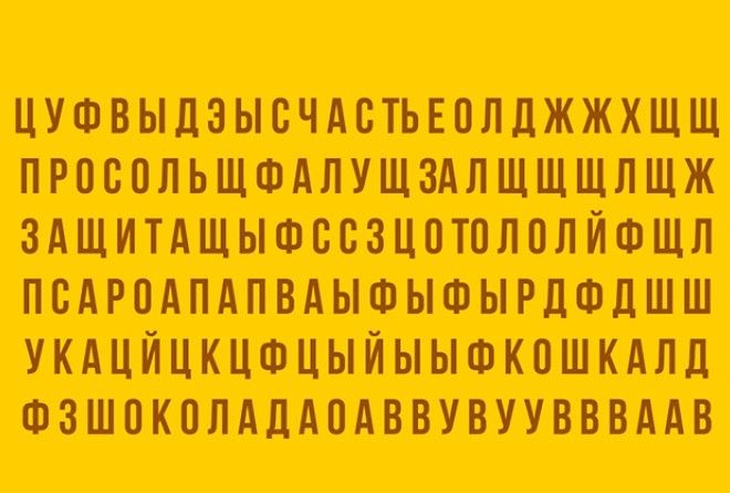 Ваша задача как можно быстрее найти слово, спрятанное на картинке ниже. Первое, что вы увидите, согл