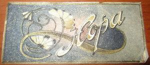 Этикетка от папирос  НОРА