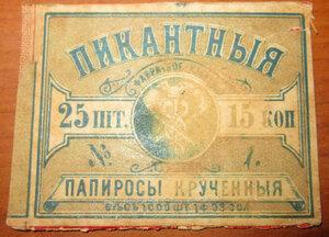 Этикетка от папирос  ПИКАНТНЫЯ
