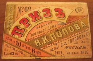 Этикетка от папирос  Призъ