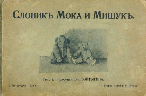 Слоник Мока и Мишук_1.jpg