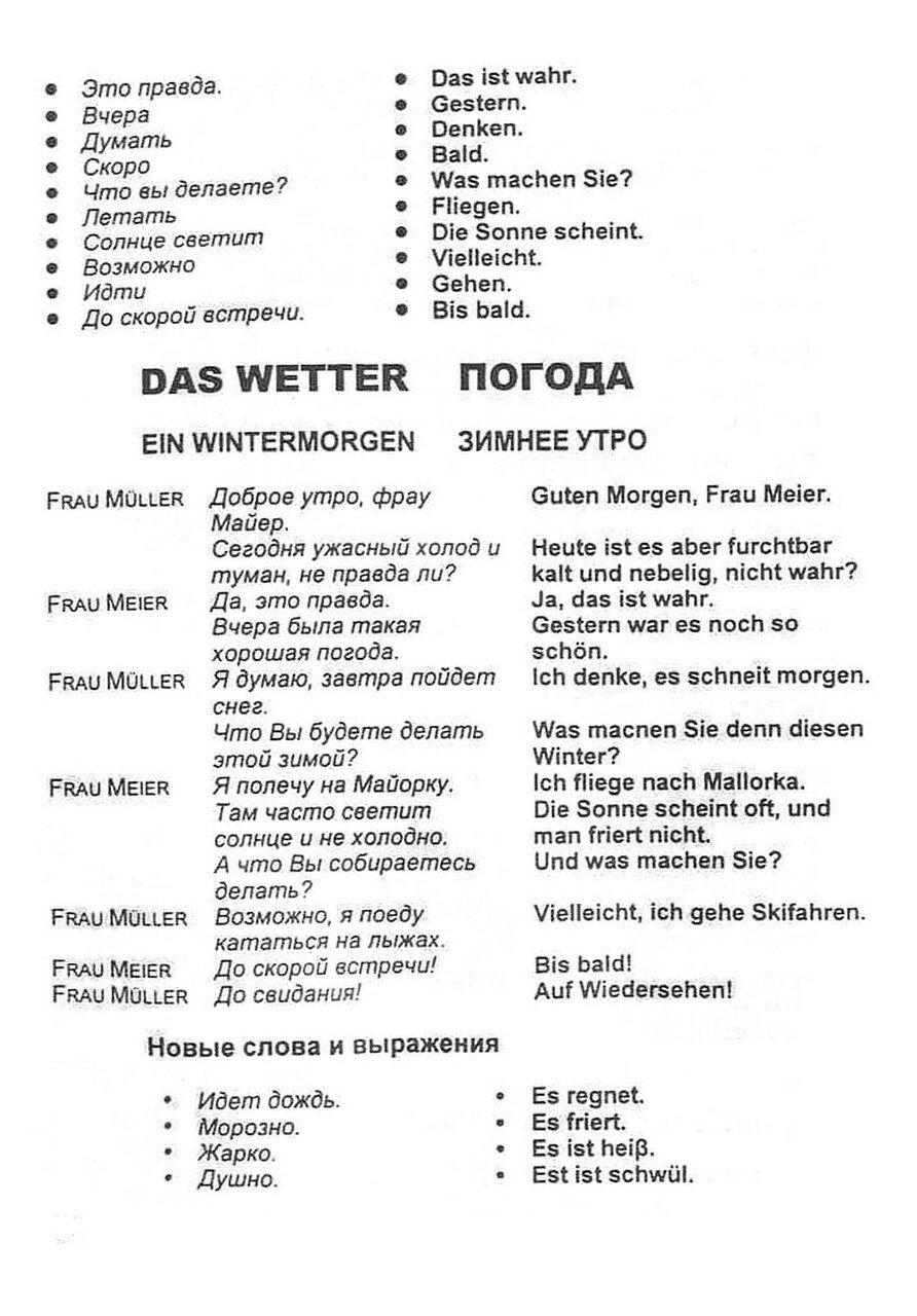 Аудиокурс немецкого языка для самостоятельного изучения. Урок 4.