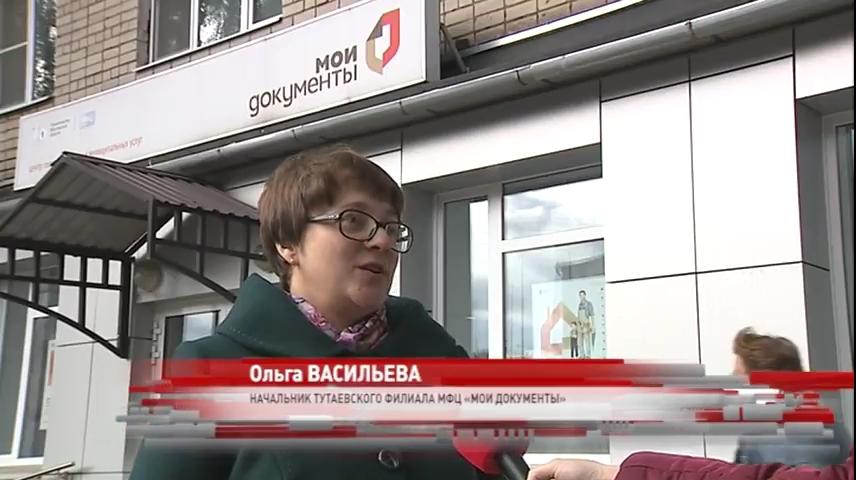 Ольга Васильева, начальник Тутаевского филиала МФЦ «Мои документы»