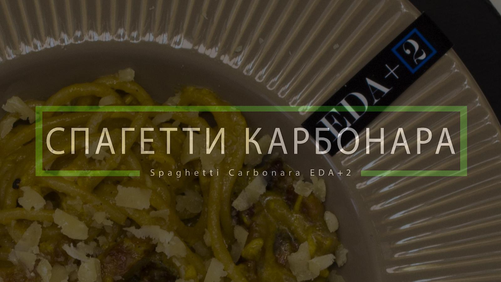 Спагетти алла карбонара, классическая римская паста