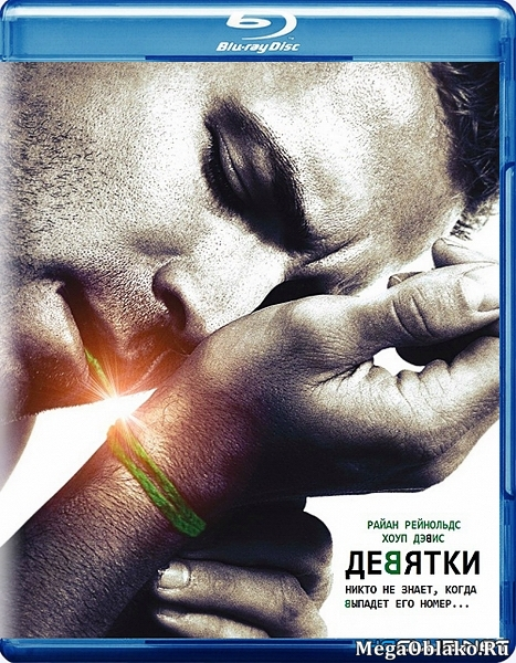 Девятки / The Nines (2006/BDRip/HDRip)