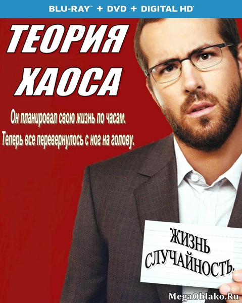 Теория хаоса / Chaos Theory (2007/BDRip/HDRip)