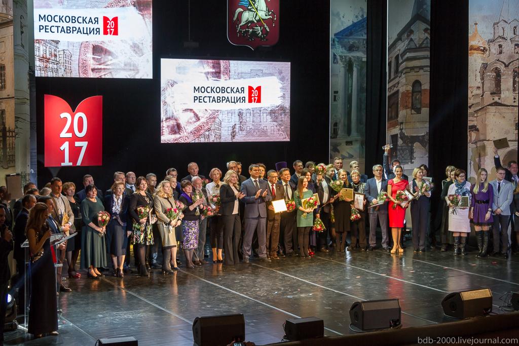 Церемония награждения «Московская реставрация – 2017»