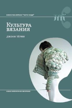 170922_Культура вязания.jpg