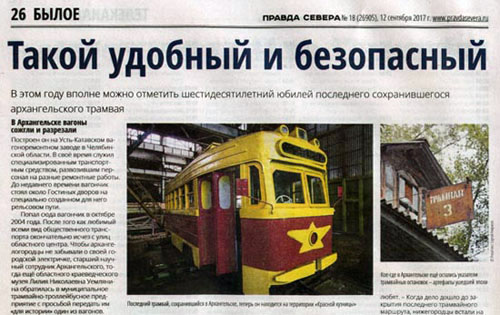 трамвай_ПС_12_сент_2017_500.jpg