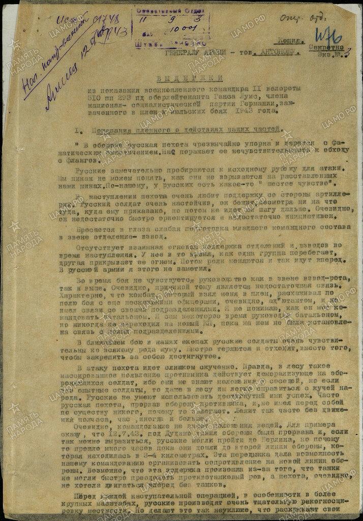 Немецкий офицер о действиях советских войск