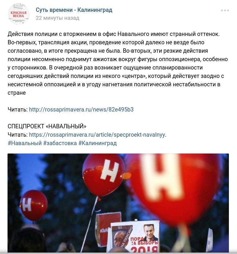 Забастовка Навального 28.01.2018 - 11
