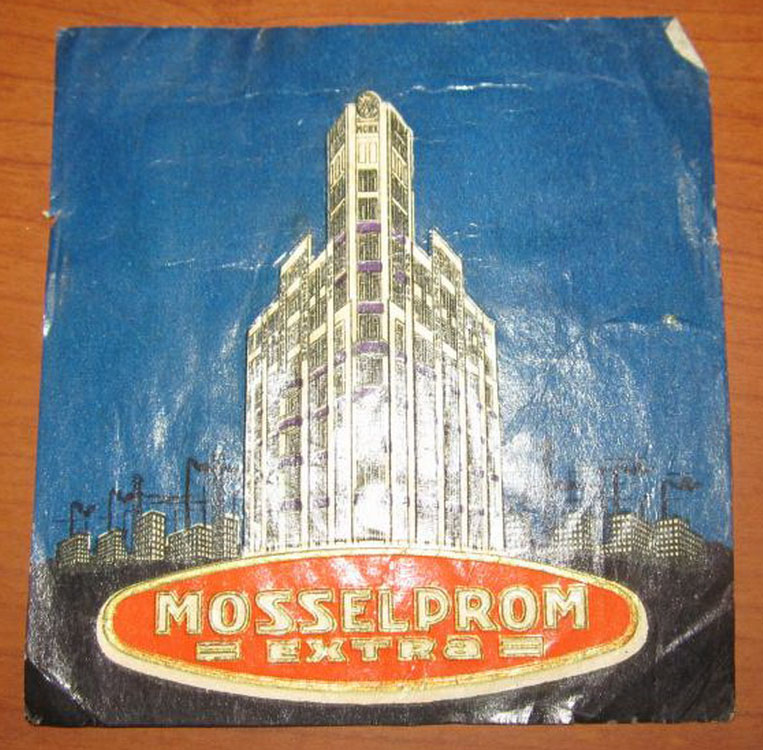 Папиросы MOSSELPROM