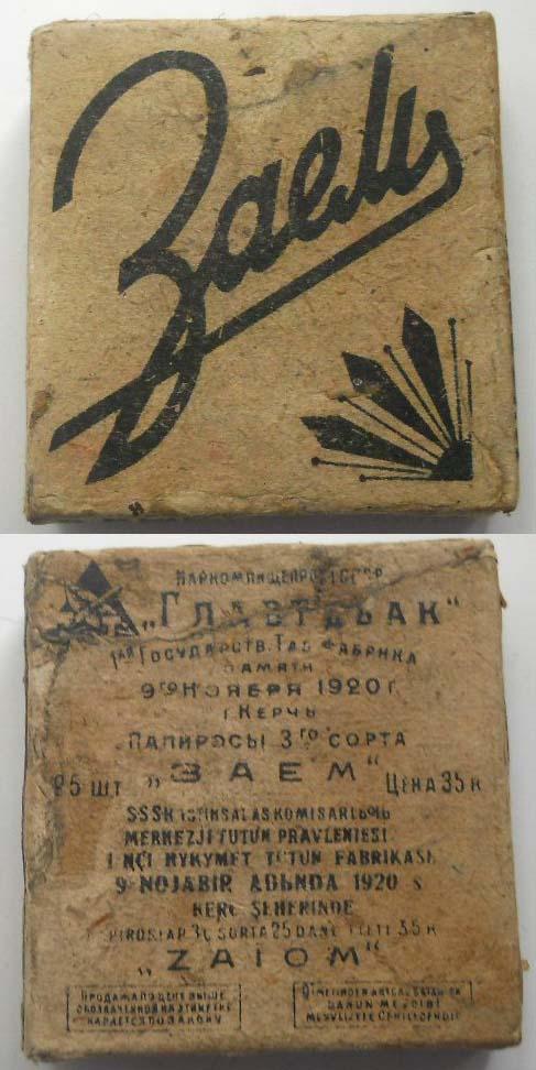 Папиросы Заем