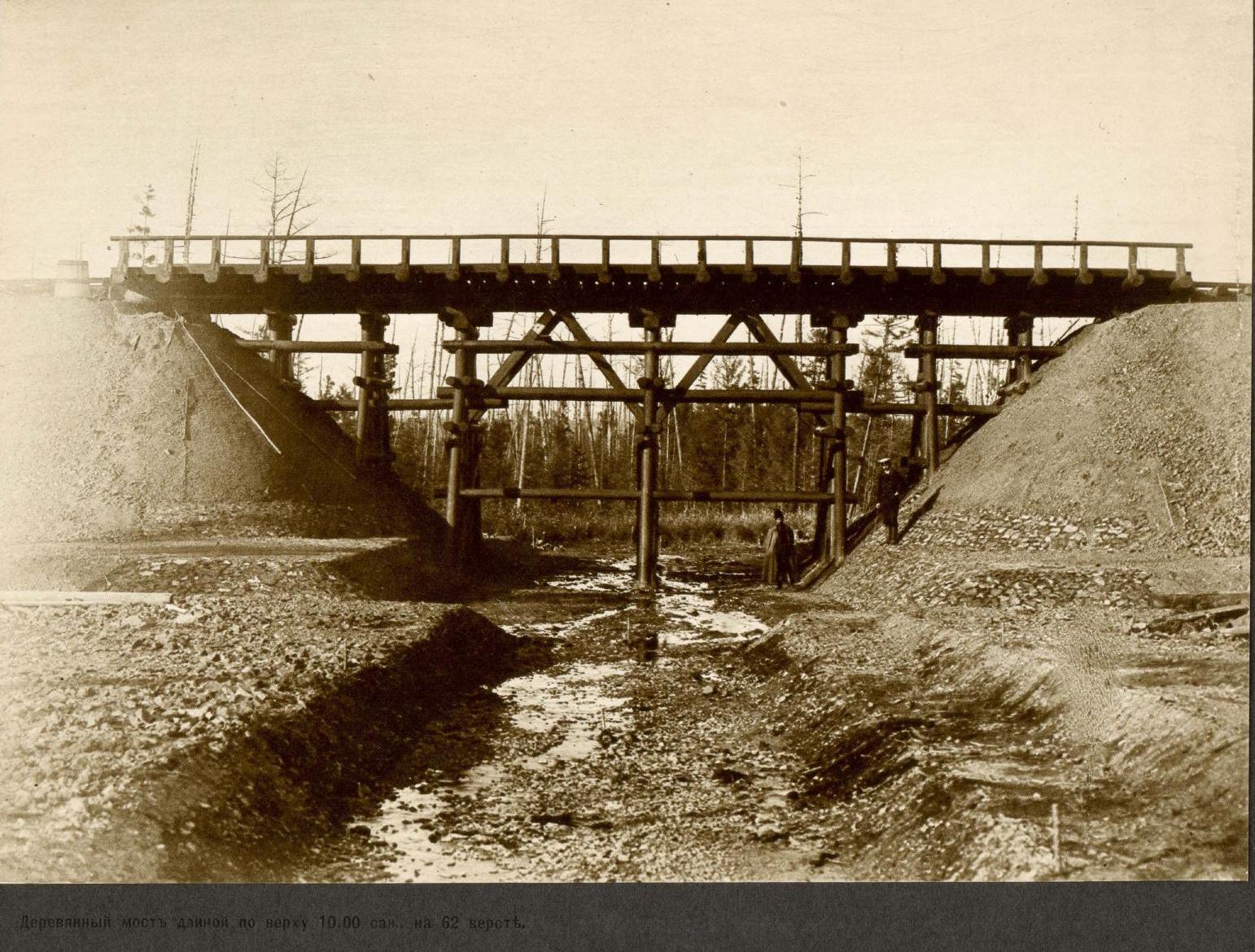 62 верста. Деревянный мост длиной по верху 10.00 саж