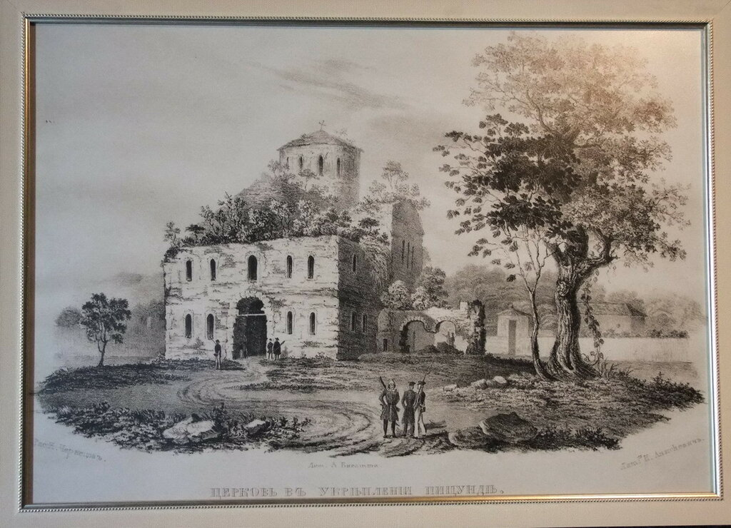 Музей в Пицунде