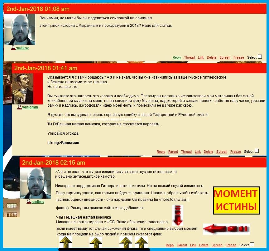 Садков о безлюдной Красной площади для сожжения флага РФ