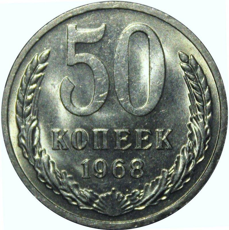 Полтинник 1968