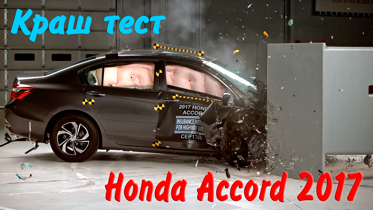 Краш тест Honda Accord 2017